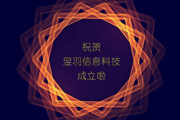 祝贺翌羽信息科技(上海)有限公司成立