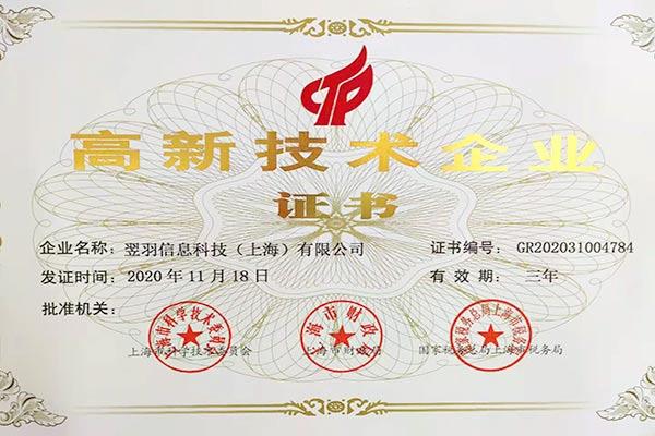 热烈祝贺我司获得高新技术企业称号