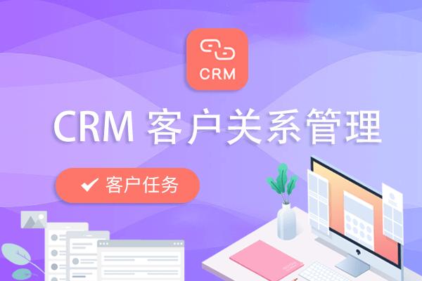 织蝶云客户管理中关于任务集中管理介绍-织蝶云CRM管理