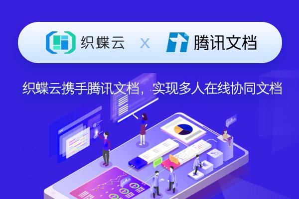 织蝶云文档全新升级,集成腾讯文档功能