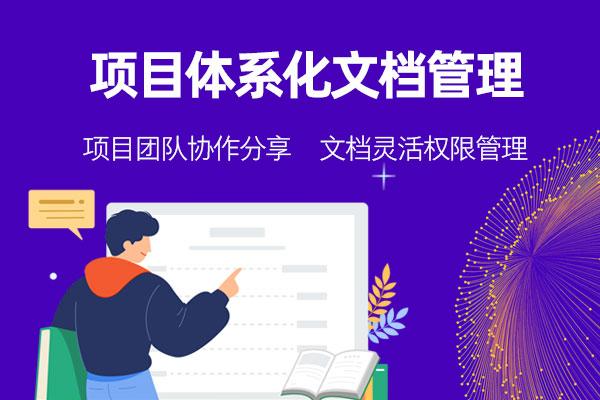 织蝶云项目文档升级功能介绍