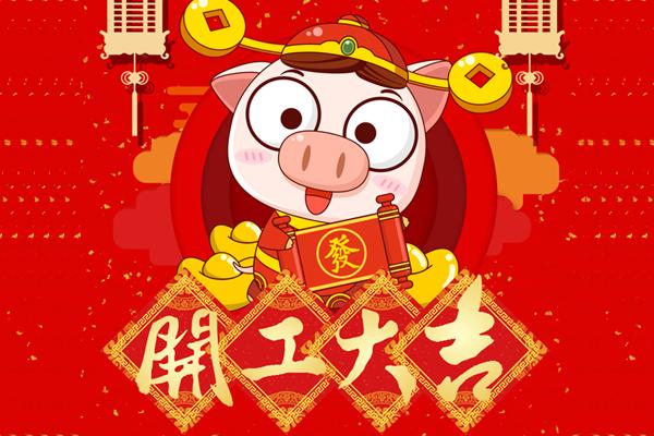 翌羽信息科技(上海)有限公司正式开工
