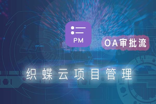 项目与OA审批流程关联与审批 -织蝶云项目管理