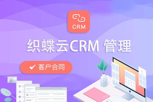 在织蝶云平台客户合同介绍-织蝶云CRM管理