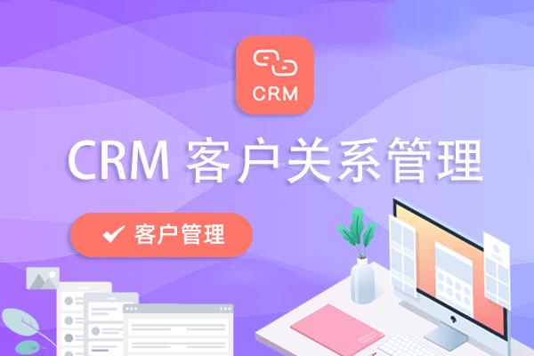 在织蝶云平台如何管理客户CRM-织蝶云CRM管理