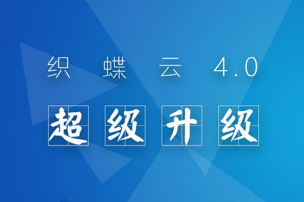 织蝶云4.0全面升级