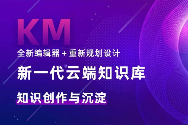 织蝶云KM系统升级功能介绍