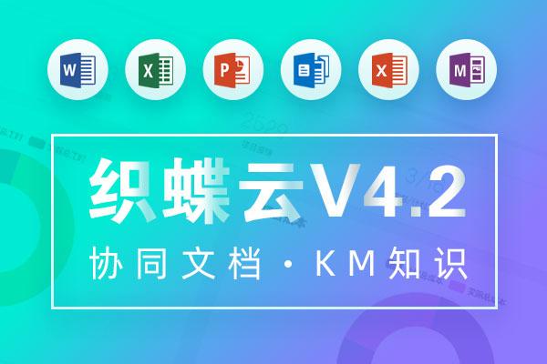 织蝶云4.2升级通告