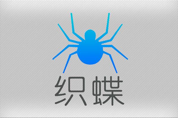 织蝶系统,企业应用专家