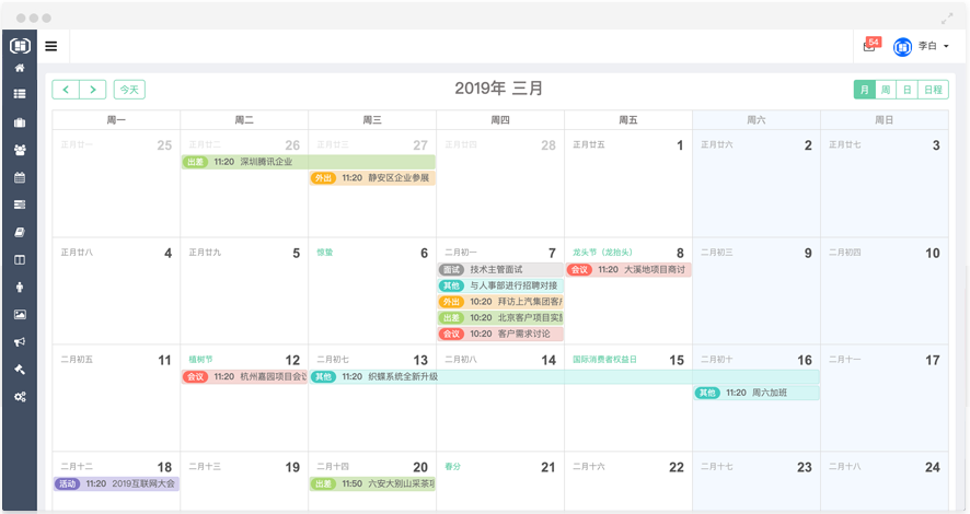 织蝶云日程日历管理平台